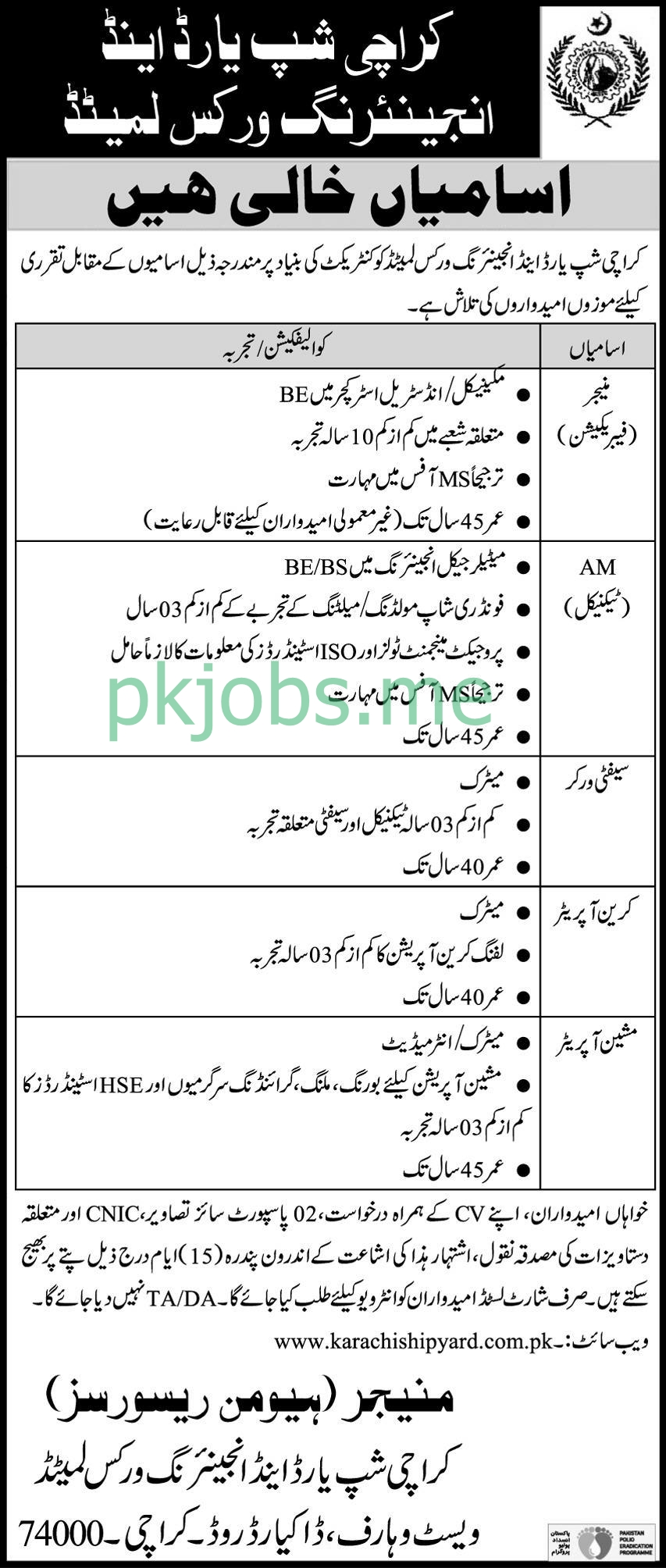 Latest Karachi Shipyard and Engineering Works Limited Posts 2021