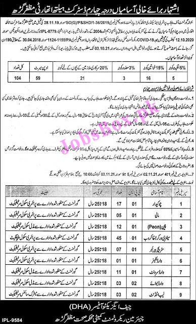 district-health-authority-dha-muzaffargarh-jobs-2021