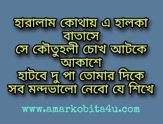 Haralam Kothay Song Lyrics