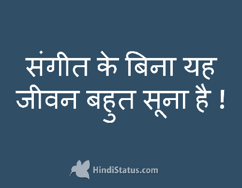 Nothing Without Music Hindi Status The Best Place For Hindi Quotes And Status