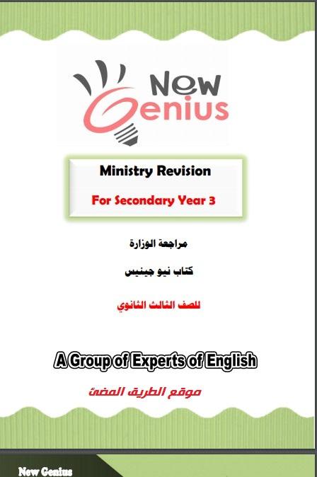 حمل مراجعة وتوقعات الوزارة في اللغه الانجليزيه بالاجابات للصف الثالث الثانوي 2020