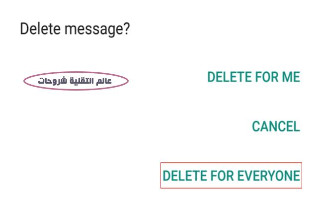 طريقة-ازالة-او-حذف-رسائل-واتس-اب-Whatsapp-بعد-إرسالها-2