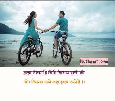 Best 2 line pyar shayari
