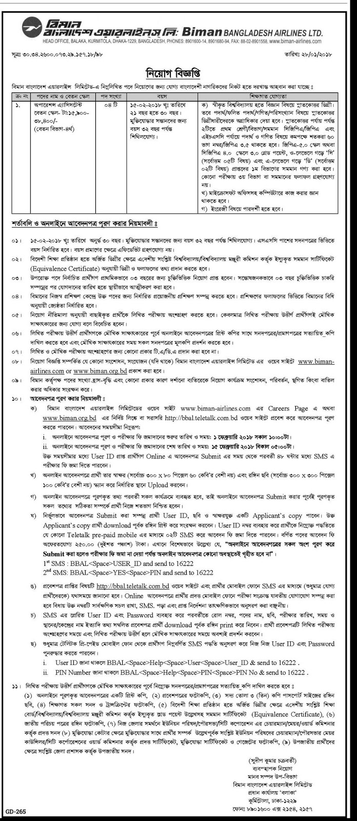 BBAL Operations Assistance Recruitment Circular 2018