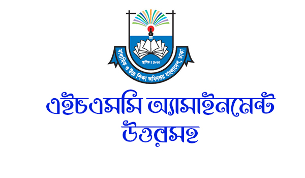 2nd Week HSC Assignment 2022