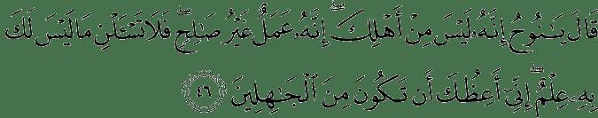 Surat Hud Ayat 46