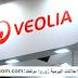 VEOS DD Filiale de Veolia recrute des Commerciaux