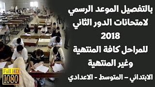 مواعيد  امتحانات الدور الثاني 2018 ابتدائي متوسط واعدادي منتهية وغير منتهية