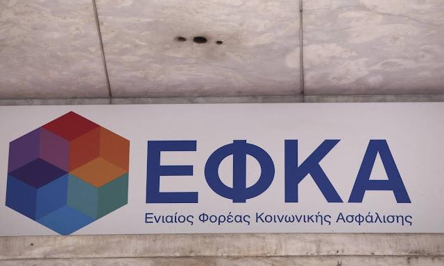e-efka-energopoiithike-i-platforma-gia-ekkatharisi-ofeilon-ygeias