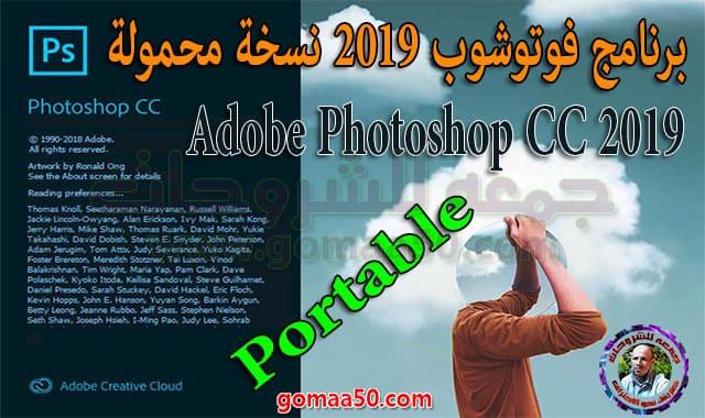 برنامج فوتوشوب 2019 نسخة محمولة | Photoshop CC v20.0.7.28362