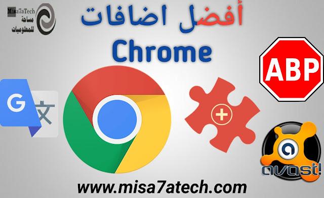 أفضل إضافات متصفح Google Chrome   ثماني إضافات رائعة لمتصفح Chrome