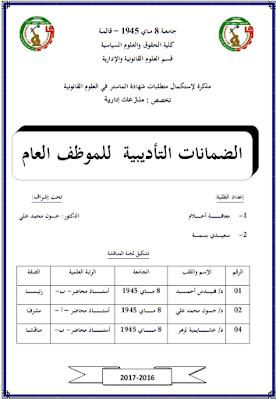 مذكرة ماستر: الضمانات التأديبية للموظف العام PDF