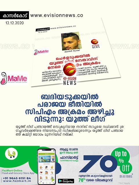 attack-cpm-badiyadukkam-chedeikal-myl
