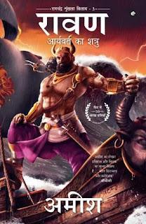 raavan enemy of aryavarta amish tripathi,best hindi novels, hindi upnyas list