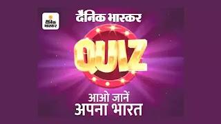 Dainik Bhaskar Quiz
