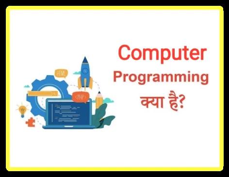 प्रोग्रामिंग भाषाएँ क्या है और कम्प्यूटर भाषाओं के प्रकारों को विस्तार से जानिए। (What are programming languages or types of computer languages)
