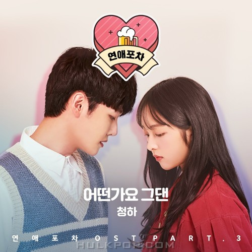 CHUNG HA – Love Pub OST Part.3