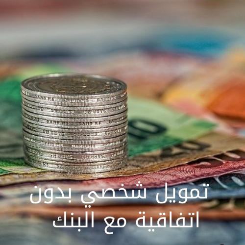 تمويل شخصي بدون اتفاقية مع البنك كافة التفاصيل للسعوديين