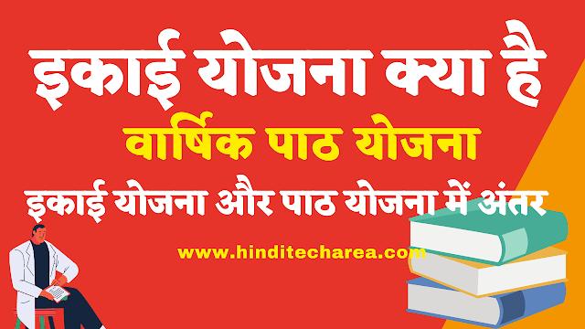 इकाई योजना क्या होती है (इकाई योजना कैसे बनाते है) What is Unit plan in hindi