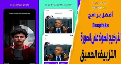 أفضل بر امج التزييف العميق (Deepfake) لتركيب الصوت على الصورة