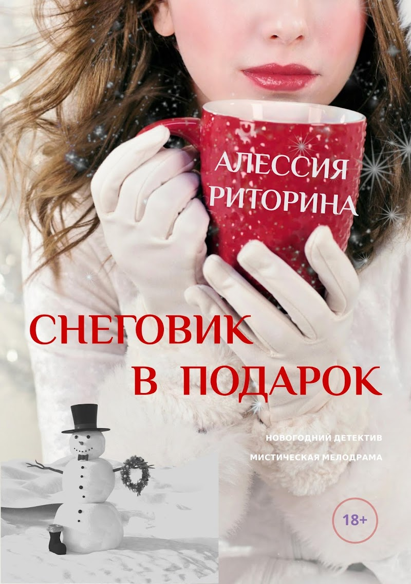 Снеговик в подарок