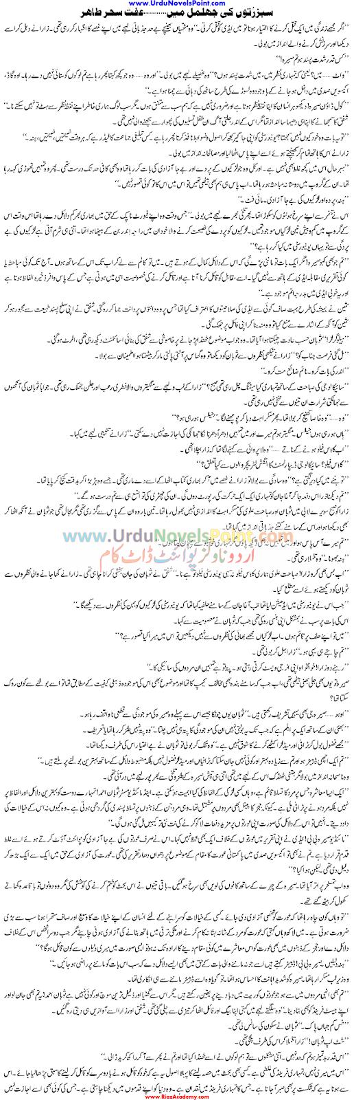 Sabz Ruton Ki Jhilmil Main by Iffat Sehar Tahir