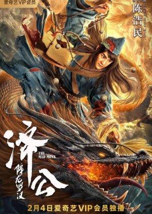The Mad Monk 2021 China Su Yu Chan Ho-Man Zhang Chuxuan Zheng Junhao  Comedy, Fantasy