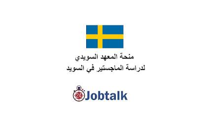 منحة المعهد السويدي لدراسة الماجستير في السويد