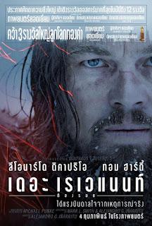 The Revenant (2016) ต้องรอด [Soundtrack บรรยายไทย]