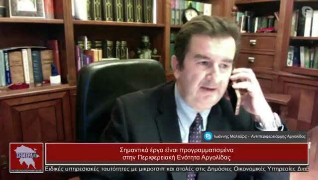 Ι. Μαλτέζος: Η Αργολίδα και η Πελοπόννησος στο τέλος της θητείας μας θα έχει πραγματοποιήσει σοβαρά βήματα προς τα εμπρός (βίντεο)