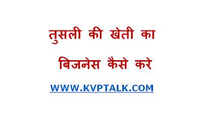 How to start tulsi farming in India Hindi
