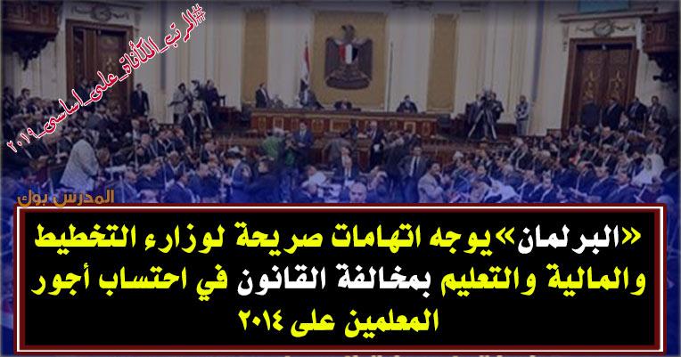 """البرلمان"""" يوجه اتهامات صريحة لوزارء التخطيط والمالية والتعليم بمخالفة القانون في احتساب أجور المعلمين على 2014"""