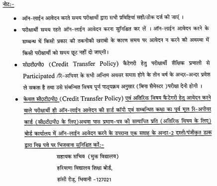 image : Haryana Open School Online Registration Instruction @ Haryana Education News