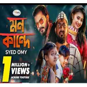 Mon Kande Lyrics (মন কান্দে) Syed Omy | Bangla New Song 2021