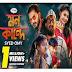 Mon Kande Lyrics (মন কান্দে) Syed Omy   Bangla New Song 2021