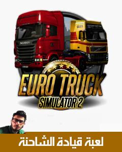 لعبة Euro Truck Evolution,لعبة سورو تراك سيميولايتر,تحميل Euro Truck Evolution,تنزيل Euro Truck Evolution,تحميل لعبة Euro Truck Evolution,تنزيل لعبة Euro Truck Evolution,تحميل لعبة محاكي قيادة الشاحنات,محاكي قيادة الشاحنات,محاكي قيادة شاحنات نقل البضائع,
