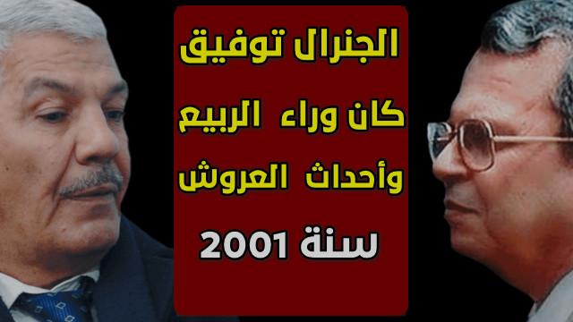 """الجنرال توفيق كان وراء """"الربيع الامازيغي"""" 1980 وأحداث """"العروش"""" سنة 2001"""