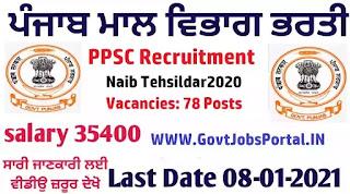 PPSC Naib Tehsildar Recruitment 2020