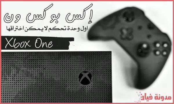 Xbox One أول وحدة تحكم في التاريخ لا يمكن اختراقها