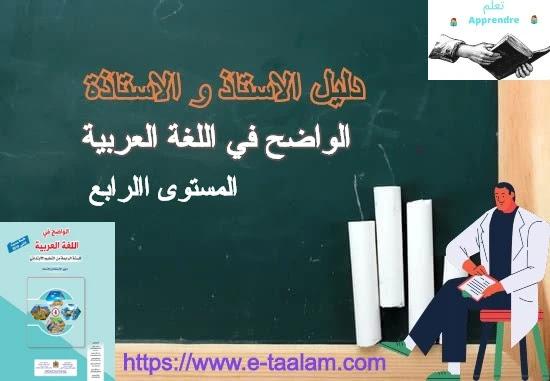 دليل الأستاذ والأستاذة : الواضح في اللغة العربية  للسنة الرابعة من التعليم الابتدائي 2019