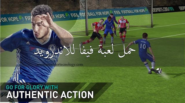 تحميل لعبة فيفا موبيل فوتبول fifa mobile football.apk