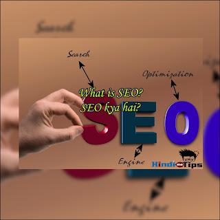 SEO क्या है?  SEO काम कैसे करता है?  What is SEO?  How SEO works?