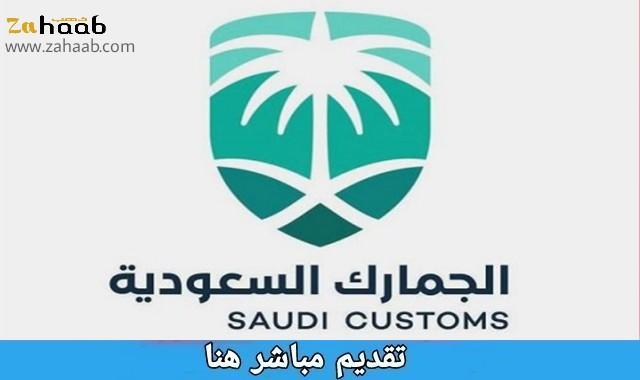 وظائف شاغرة إدارية وتقنية في الجمارك السعودية لحملة البكالوريوس