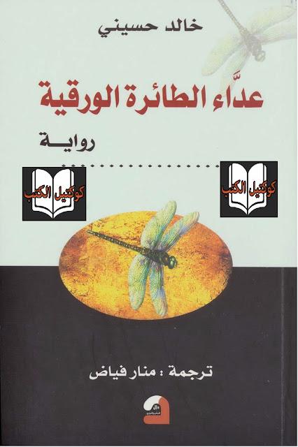 تحميل وقراءة رواية عدَّاء الطائرة الورقية - خالد الحسيني pdf - كوكتيل الكتب