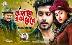 Amake eka rekhe lyrics Minar Rahman   Antu   Papia