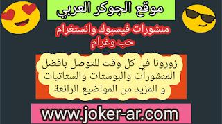 منشورات فيسبوك وانستغرام حب وغرام 2019 - الجوكر العربي