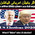 क्या होगा अगर  अमेरिका प्रेसिडेंट इलेक्शन 2020 जेओ बाइडन  जीत गया ? || US Presidential Election 2020