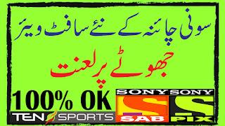 15 July 2019 Ten Sports Ok Softwares - `