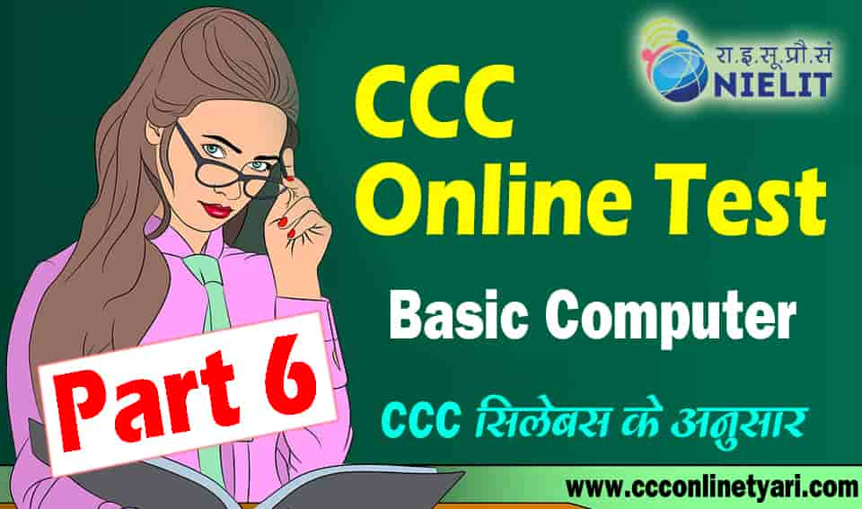 CCC Basic Computer Question in Hindi, Basic Computer Questions and Answer, Questions of Basic Computer for CCC Exam Paper, Computer Basic Online Test Paper (Part 6), Online Basic Computer Questions and Answers 2019, Model Paper of Basic Computer for CCC Exam, New Basic Computer Questions and Answers.