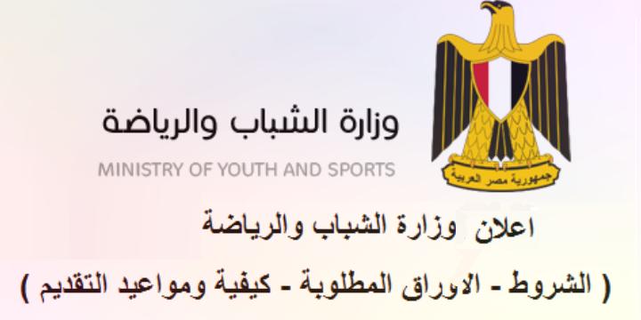اعلان وزارة الشباب والرياضة بالعديد من التخصصات - للاوراق المطلوبة والتقديم هنا